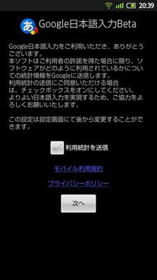 Google 日本語入力をご利用いただき、ありがとう~