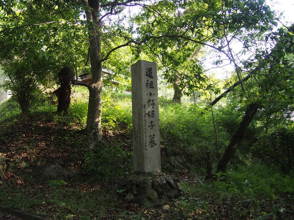 小野妹子の墓
