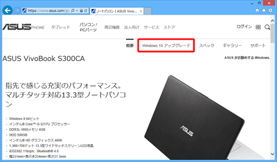 S300CA Windows 10